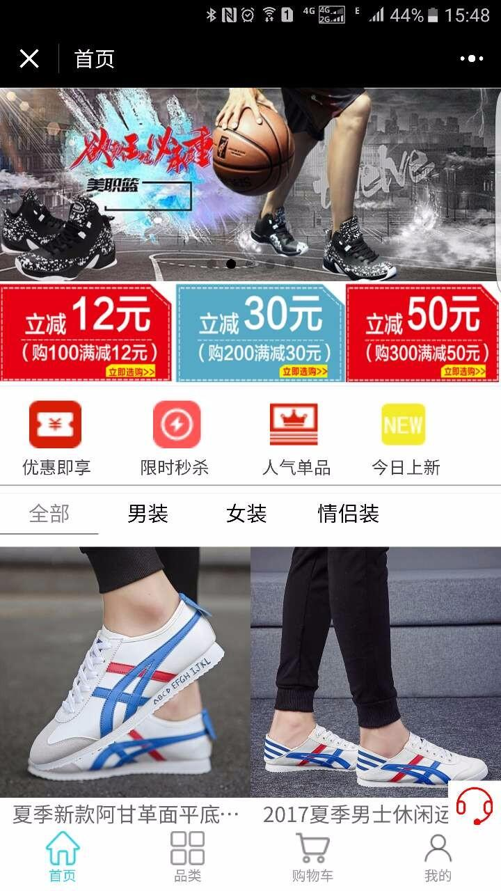 运动鞋商城小程序