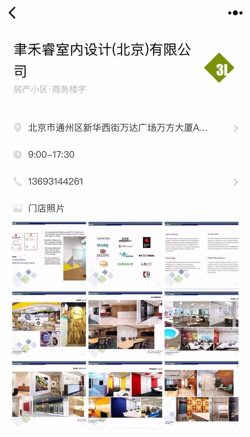 3L办公空间工程设计北京装饰装修小程序