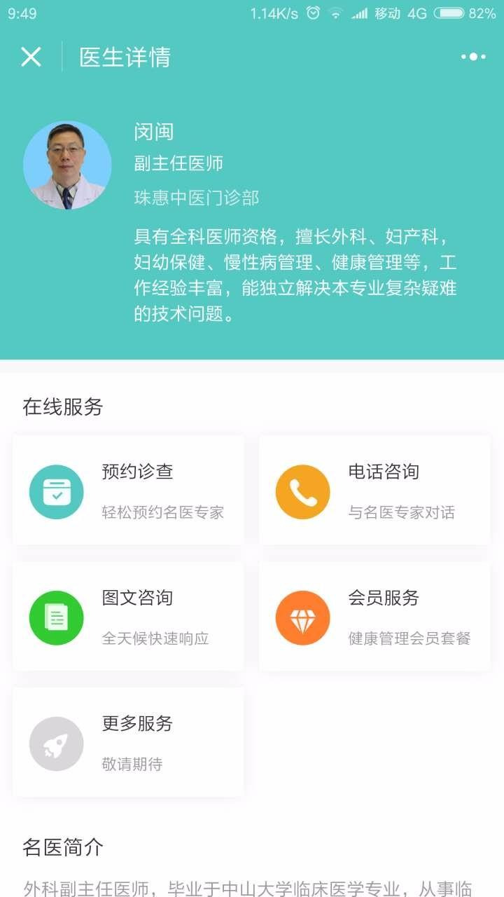 惠仁医疗珠控门诊部小程序