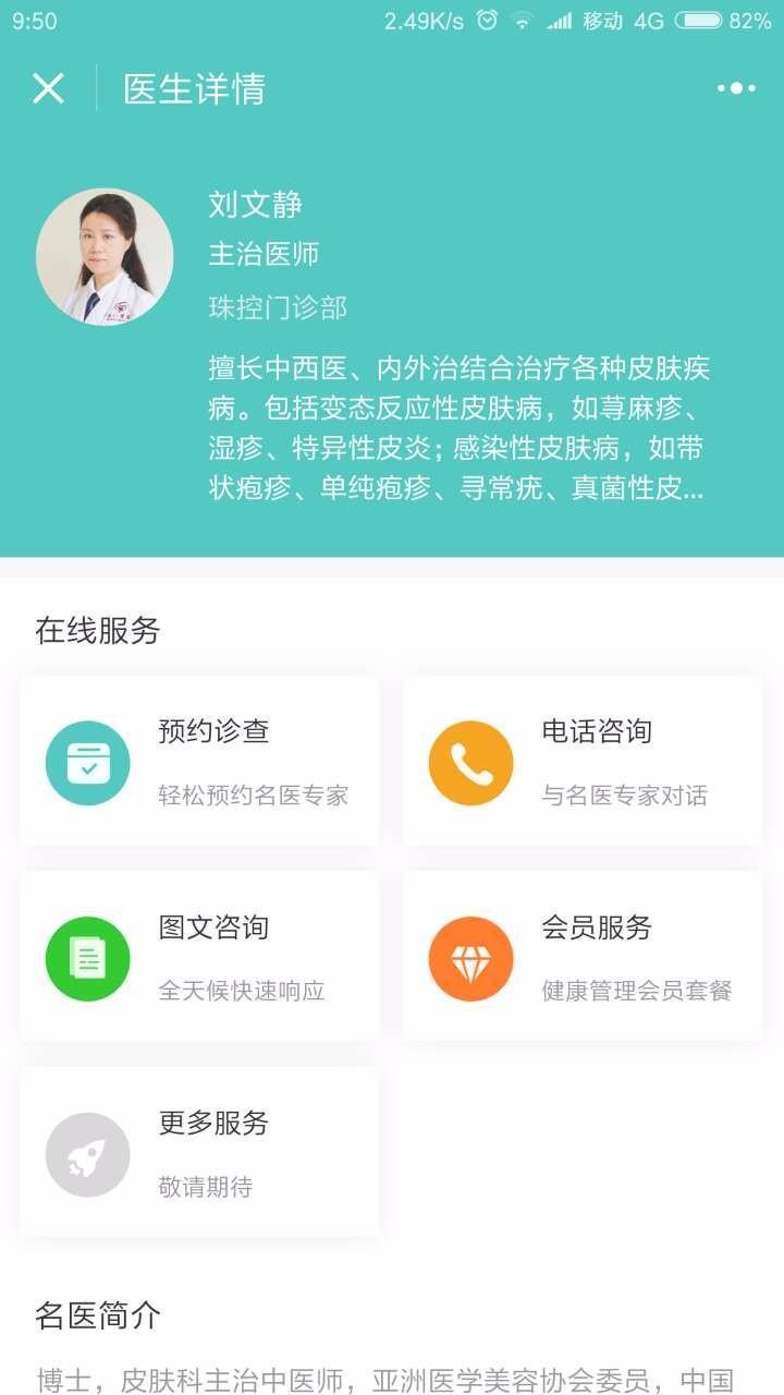 惠仁医疗珠惠中医门诊部小程序