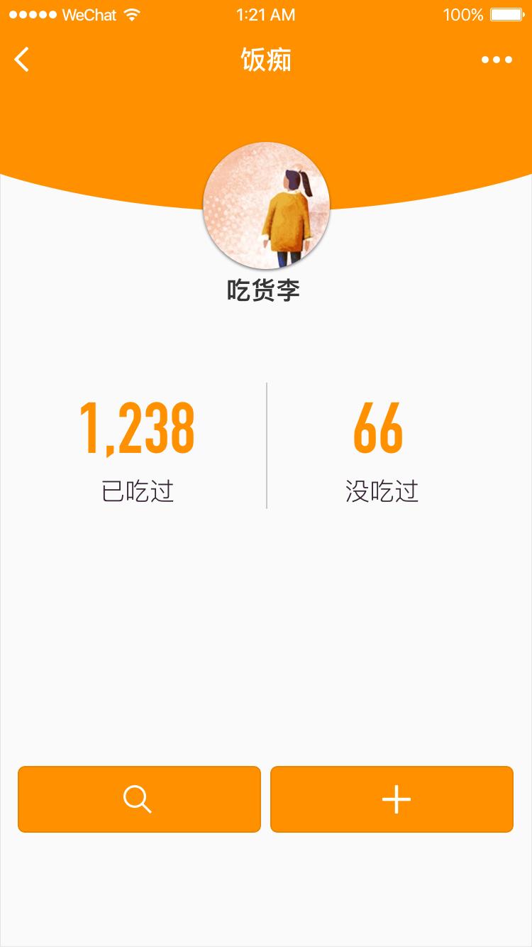 饭痴fanschi小程序
