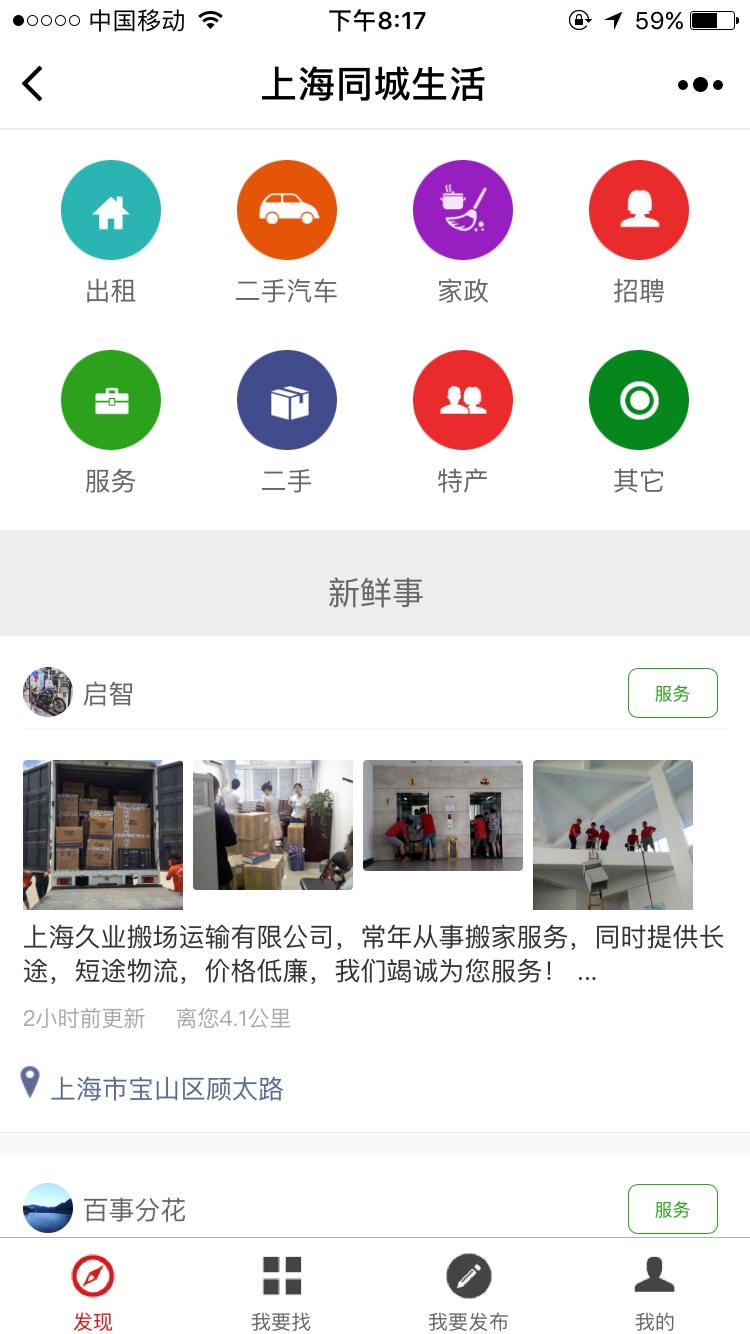上海同城生活小程序