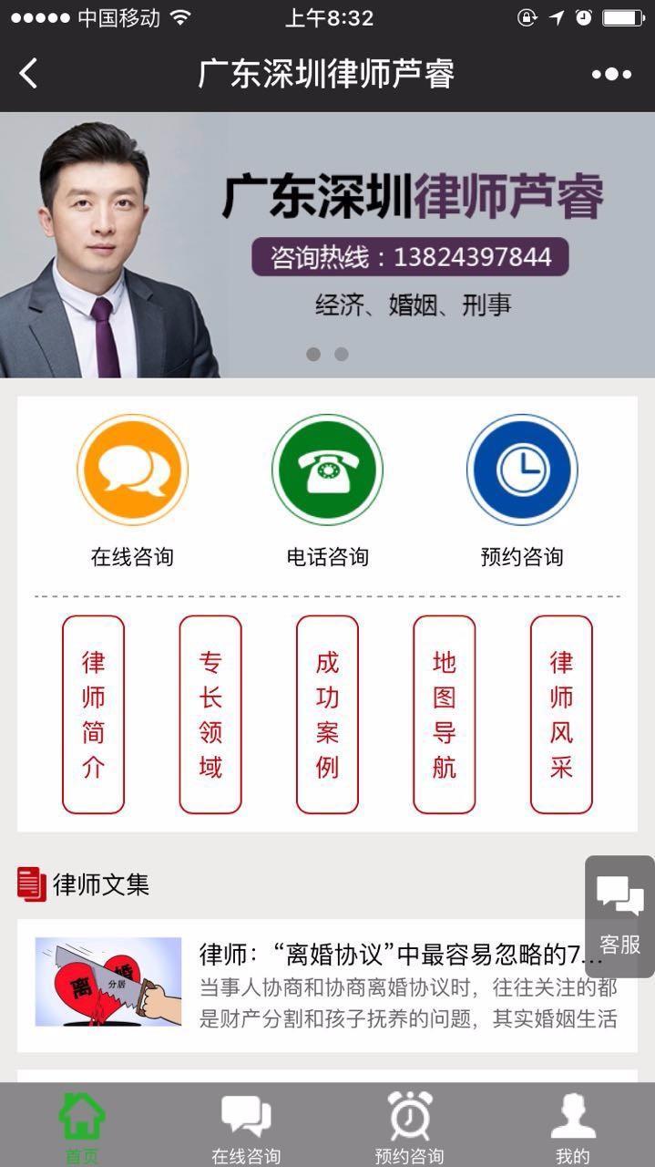 广东深圳律师芦睿小程序