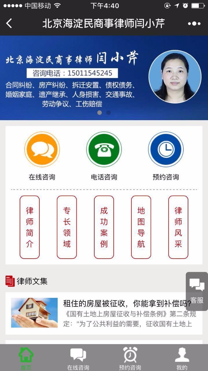 北京海淀民商事律师闫小芹小程序