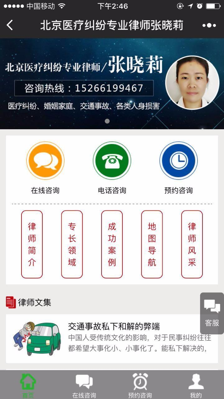 北京医疗纠纷事故专业律师咨询小程序