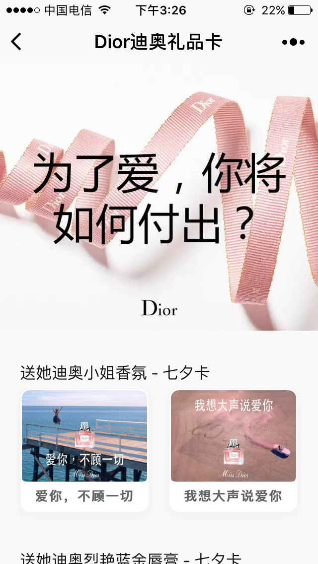 Dior迪奥礼品卡小程序