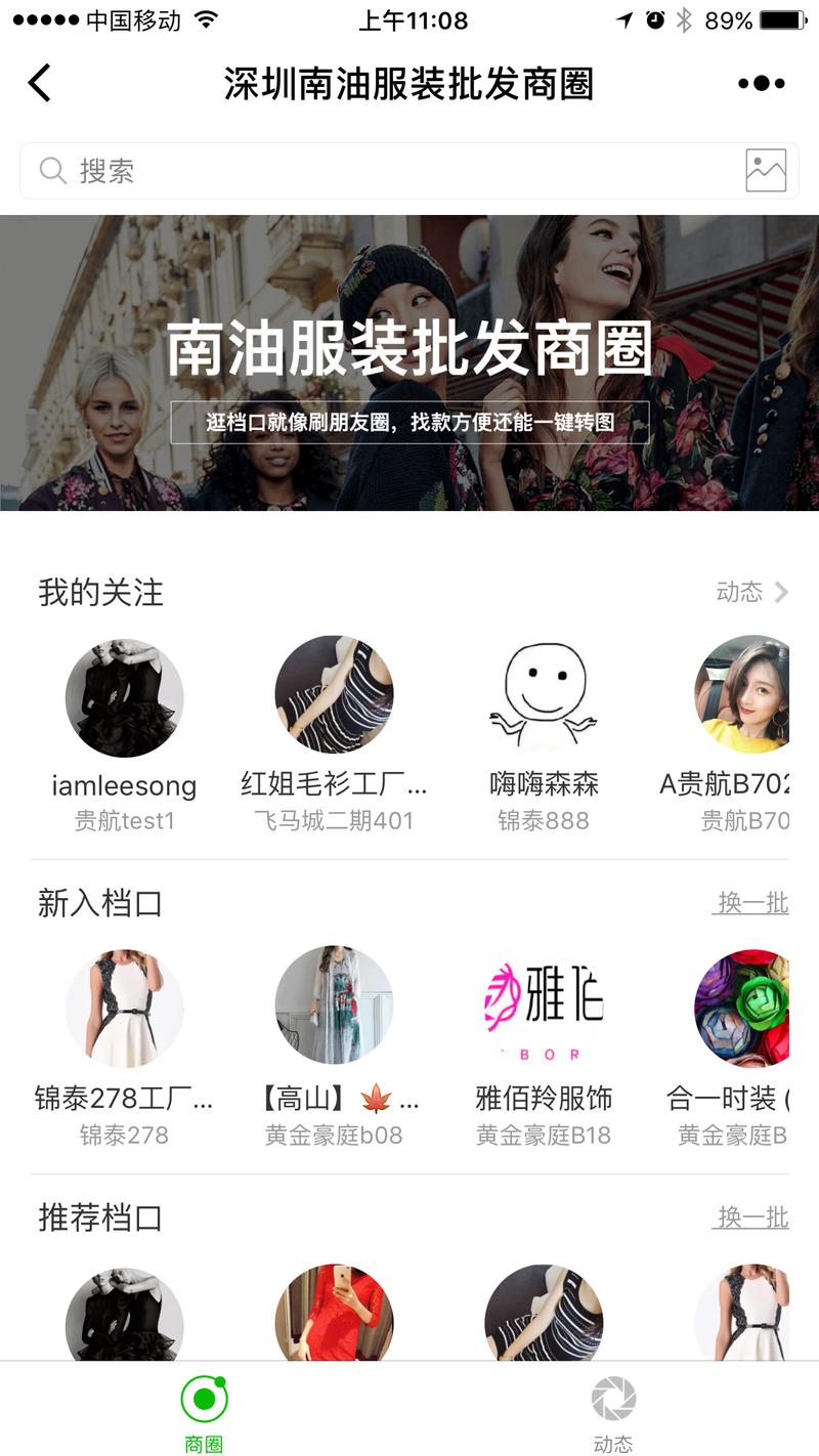 深圳南油服装批发商圈小程序