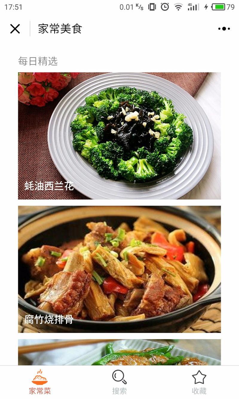 家常菜谱美食大全2017下厨房做饭小程序