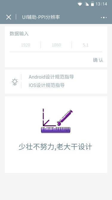 UI辅助小程序