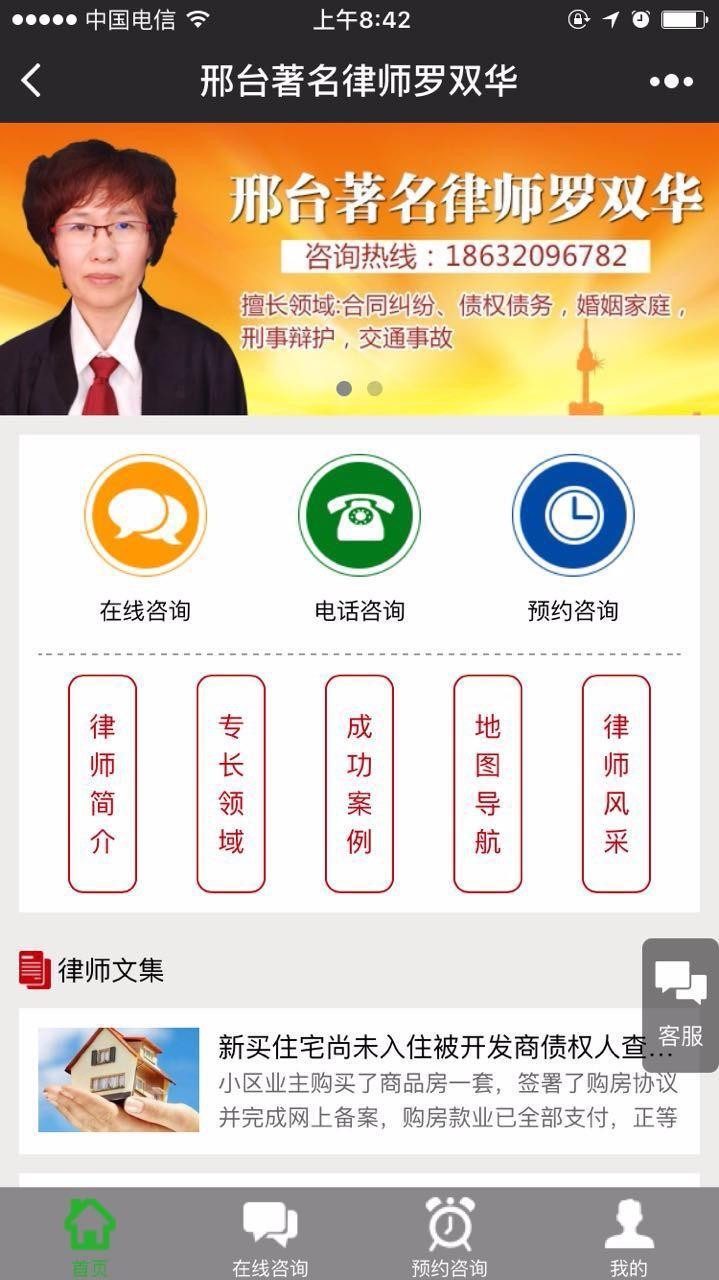 邢台著名律师罗双华小程序