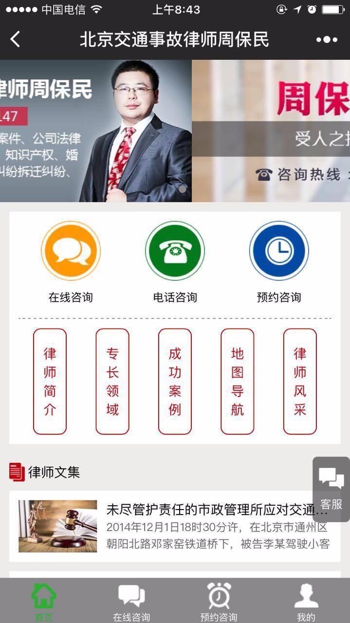 北京交通事故律师周保民小程序