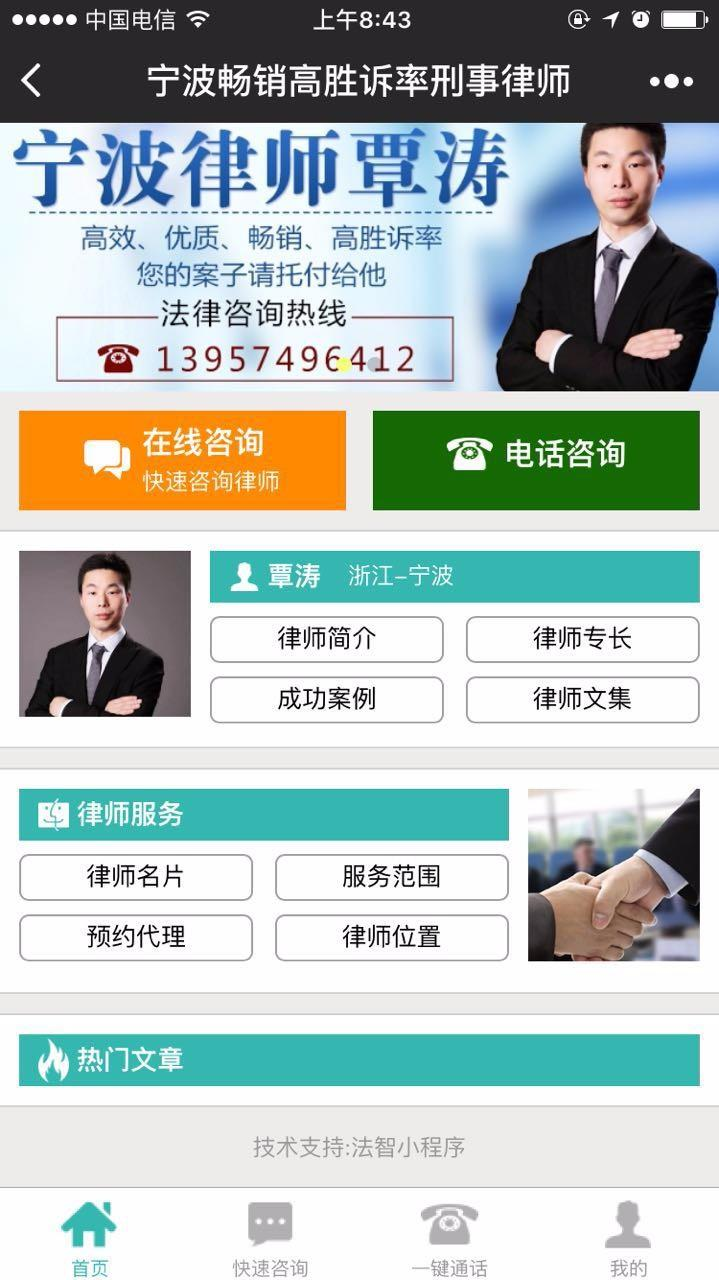 宁波畅销高胜诉率刑事律师小程序