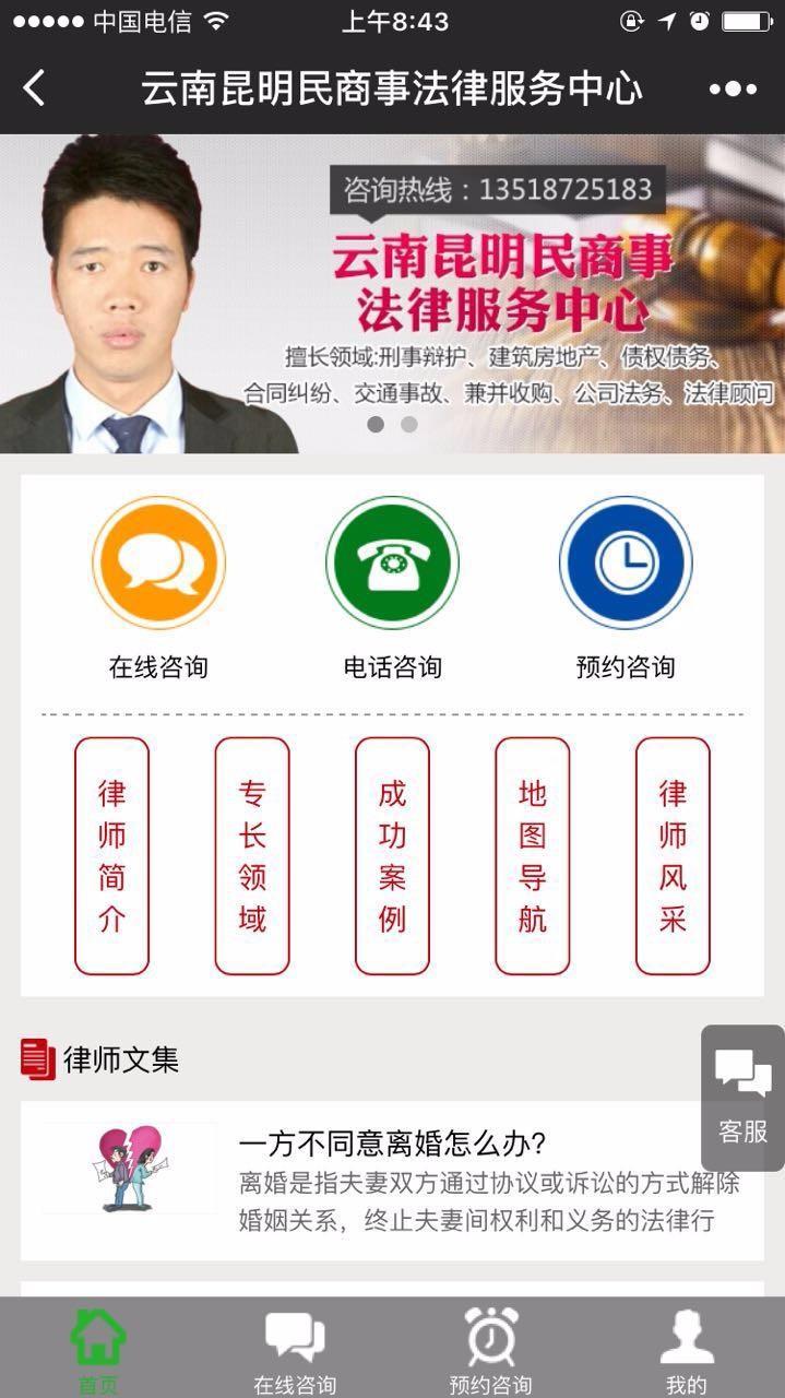 云南昆明民商事法律服务中心小程序