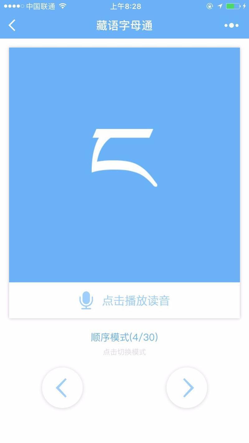 藏语字母通小程序