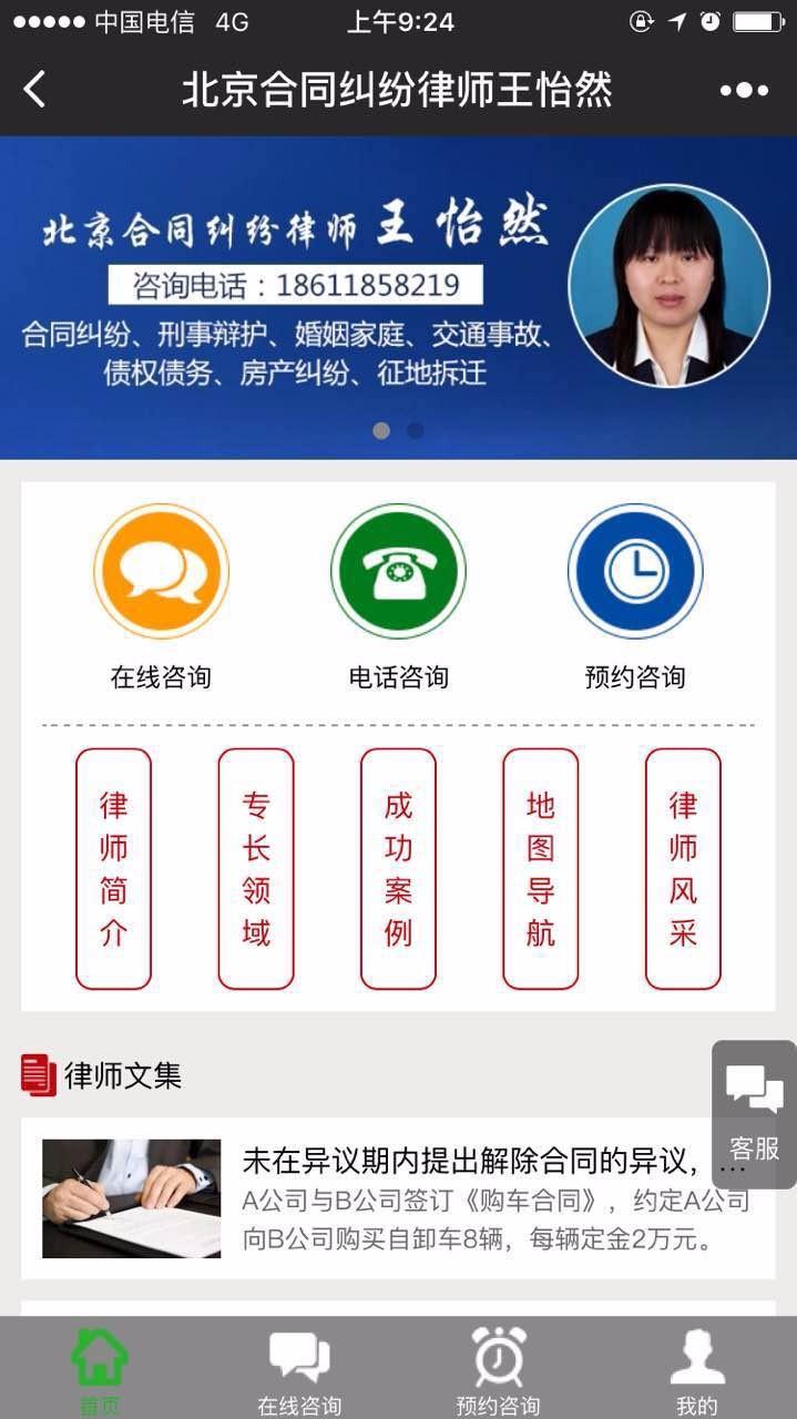 北京合同纠纷律师王怡然小程序
