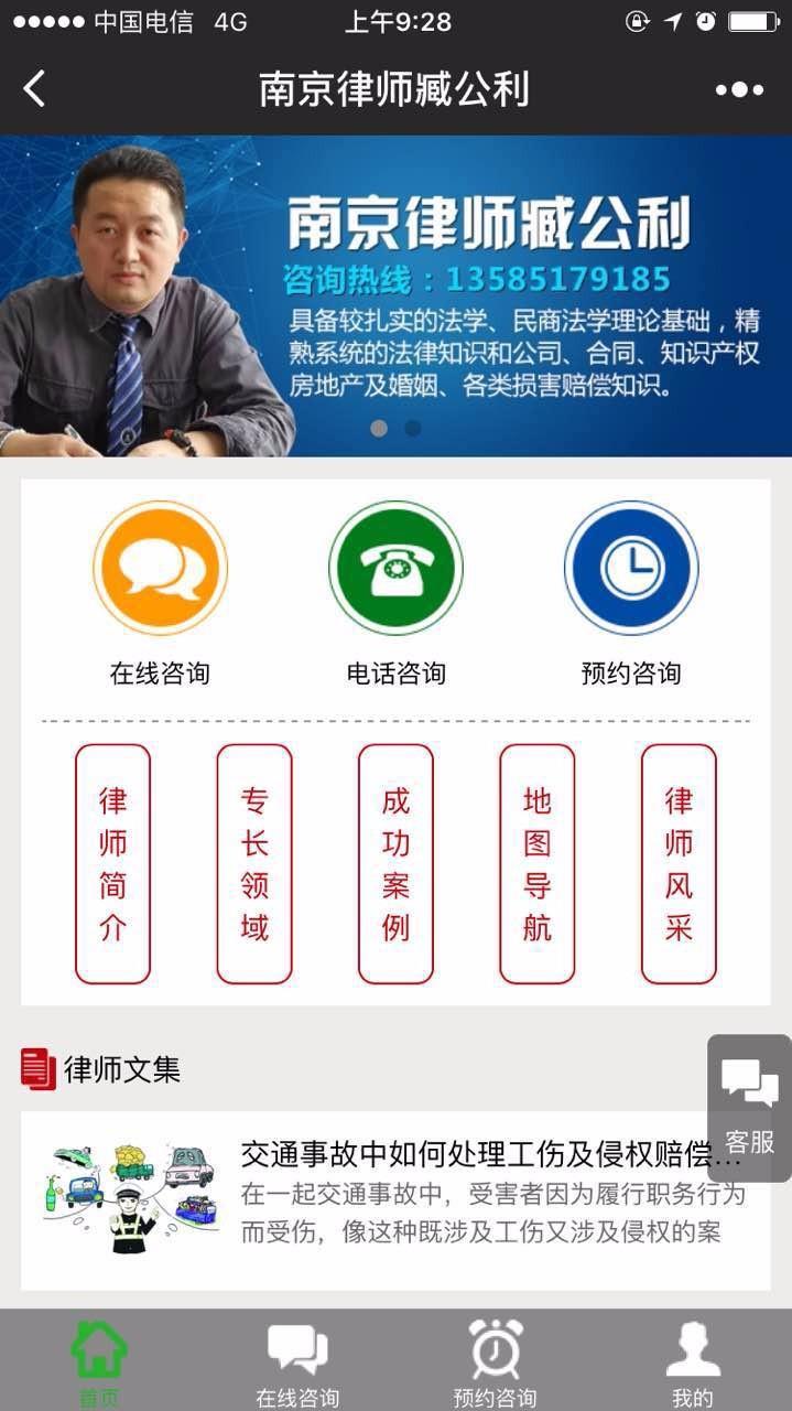 南京律师臧公利小程序