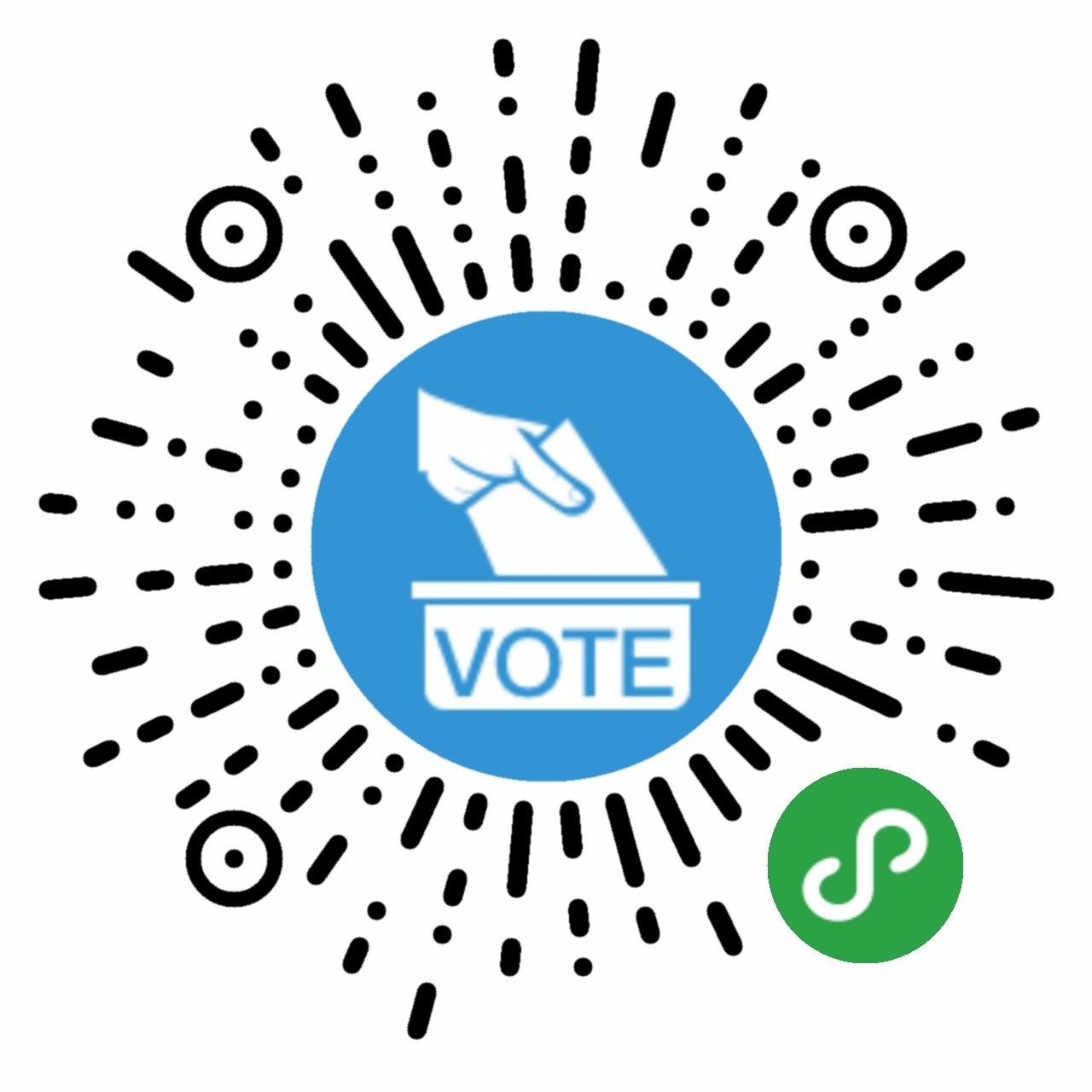 微盟投票二维码