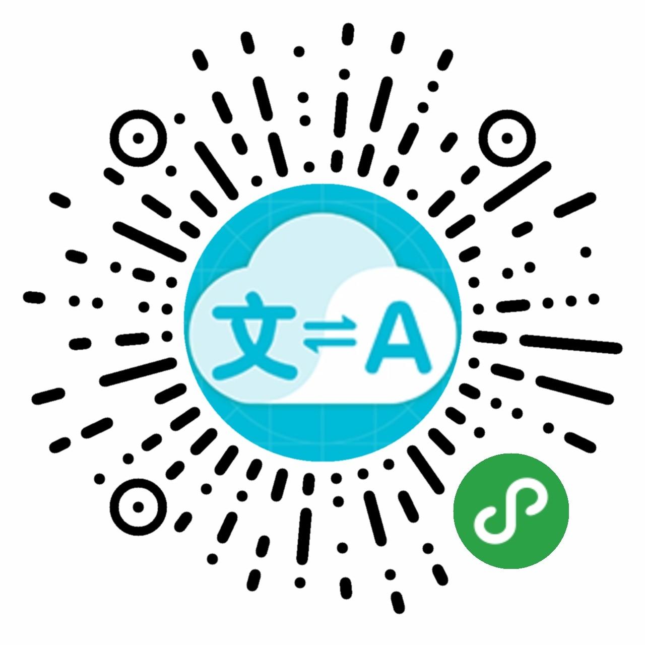 中英文翻译词典软件在线翻译官小程序二维码