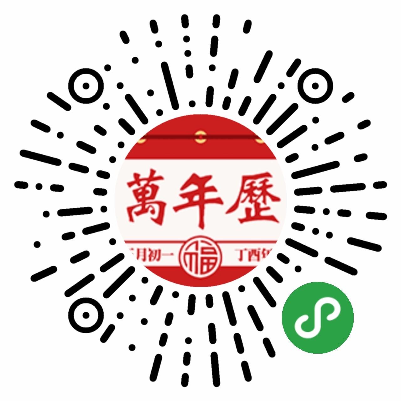 万年历节日历农历老黄历风水查询二维码