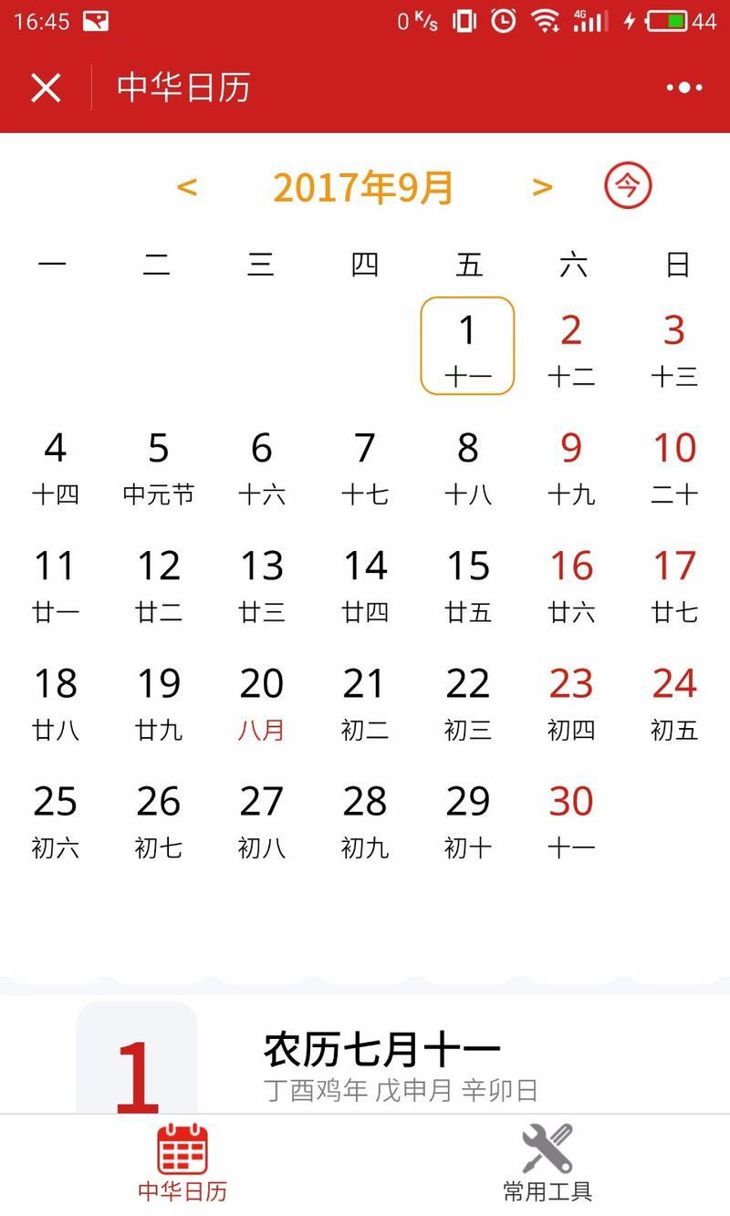 万年历节日历农历老黄历风水查询小程序