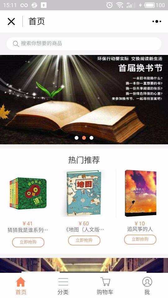 虾米图书小程序