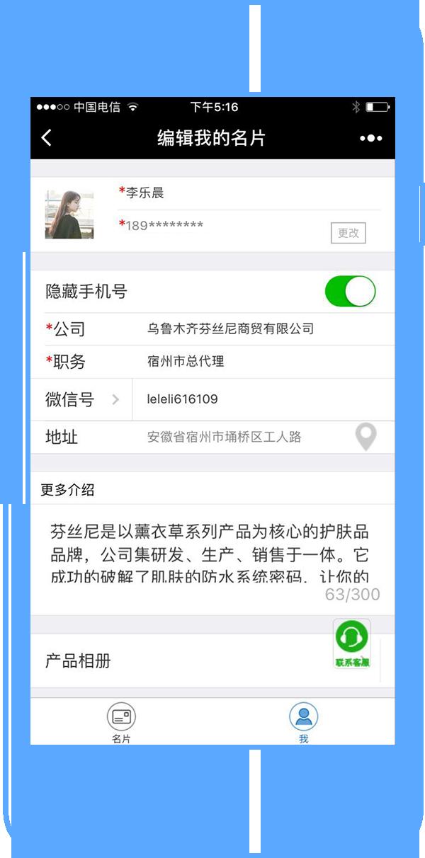 微商名片王小程序
