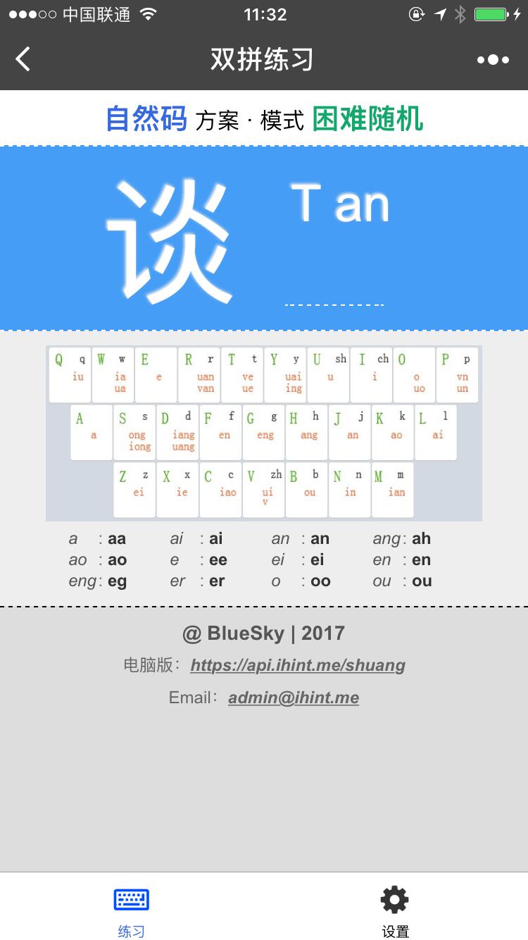双拼练习小程序