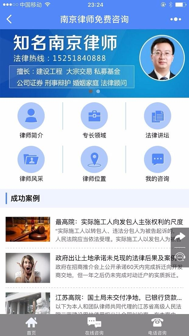 南京律师免费咨询小程序