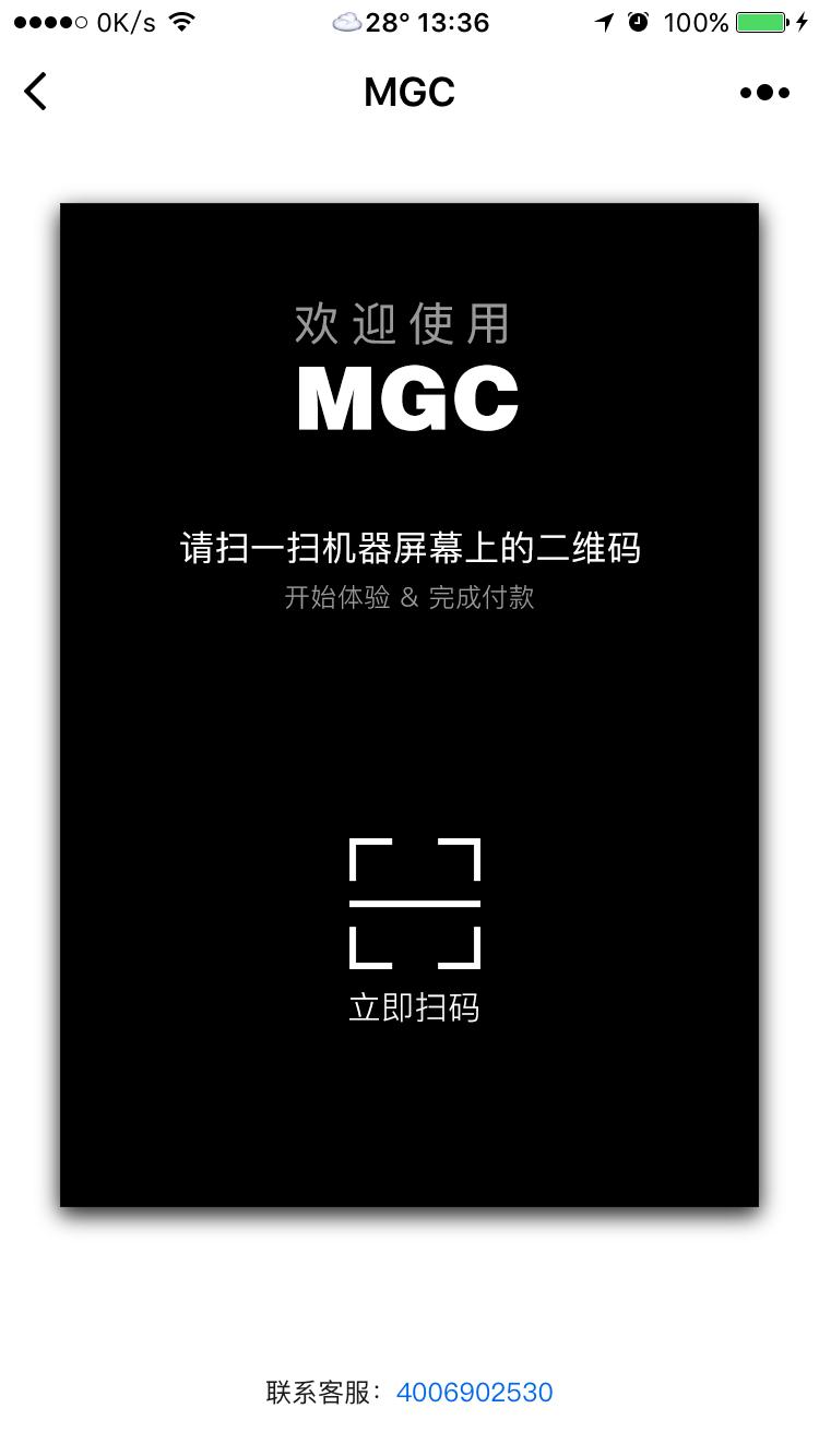 海米欧MGC小程序
