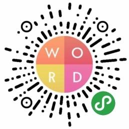 轻单词小程序二维码
