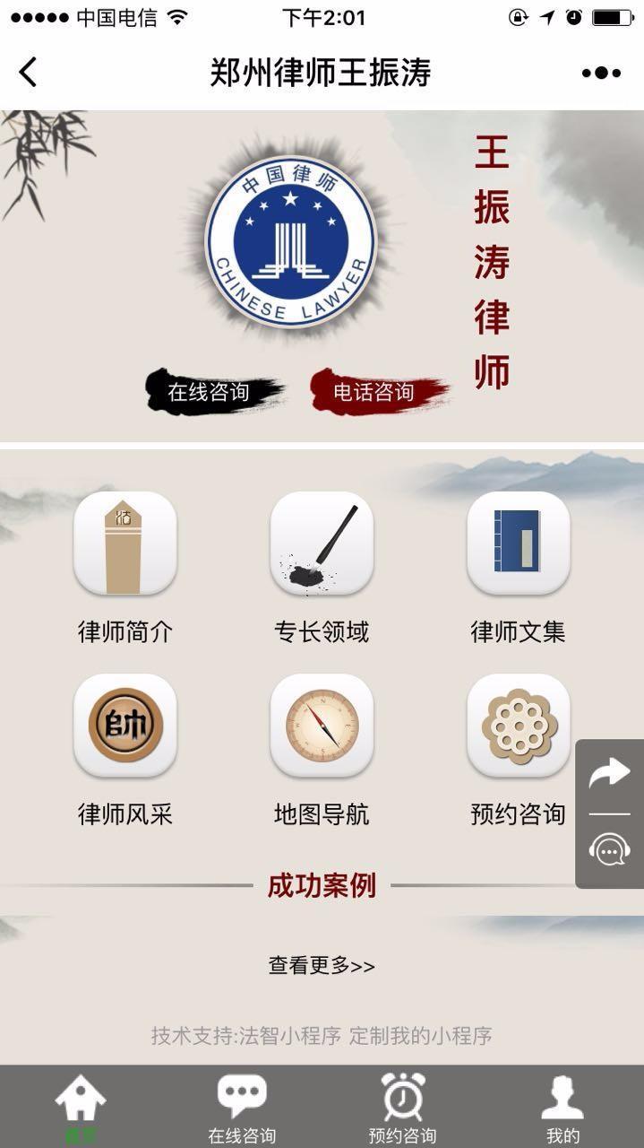 郑州律师王振涛小程序