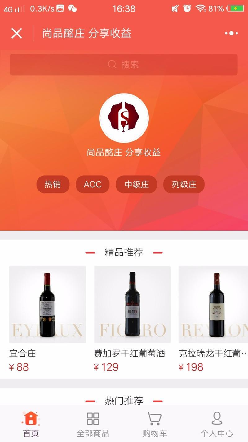 红酒尚品酩庄小程序