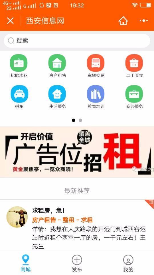 西安信息网小程序