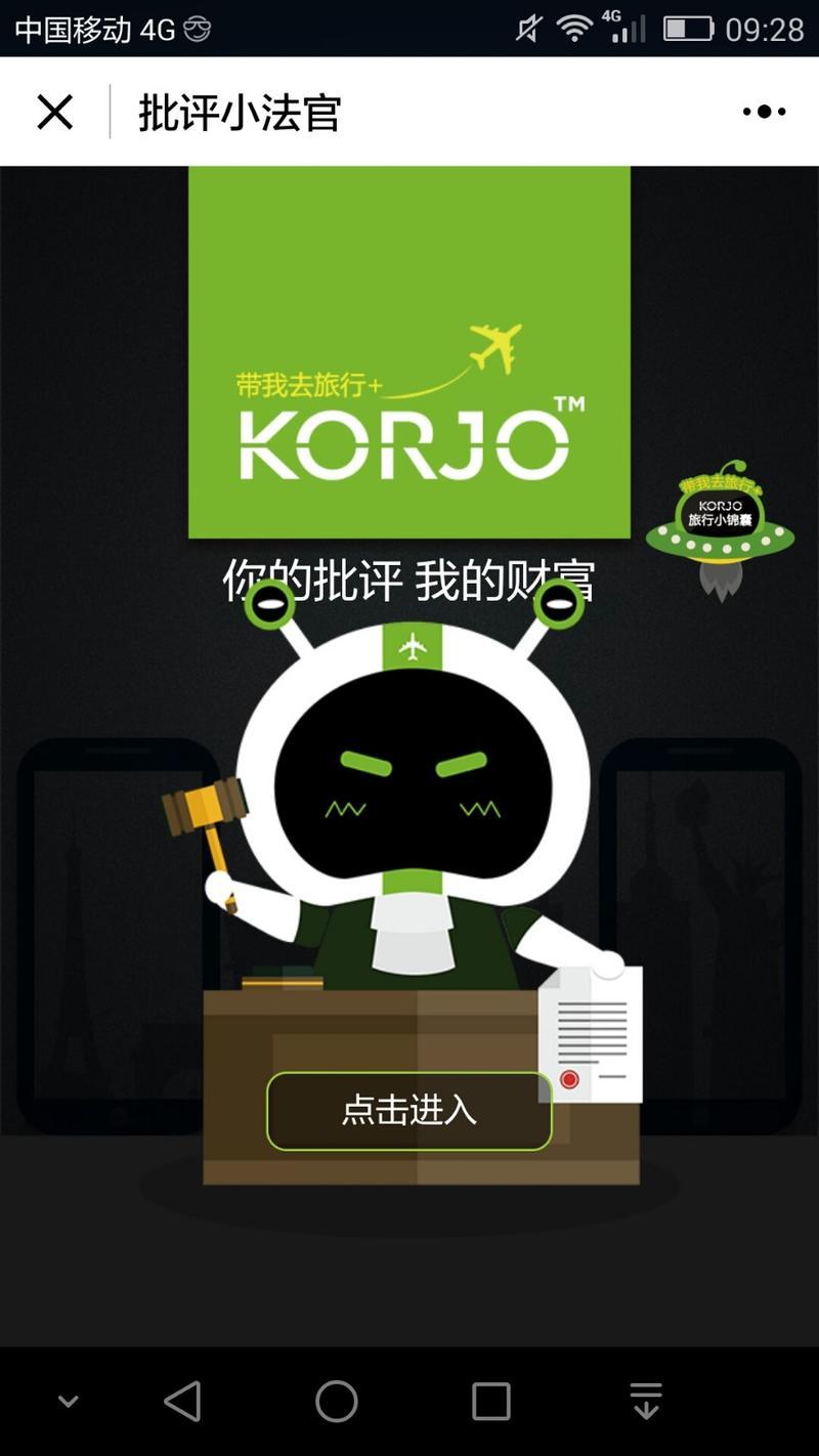 KORJO批评小法官小程序
