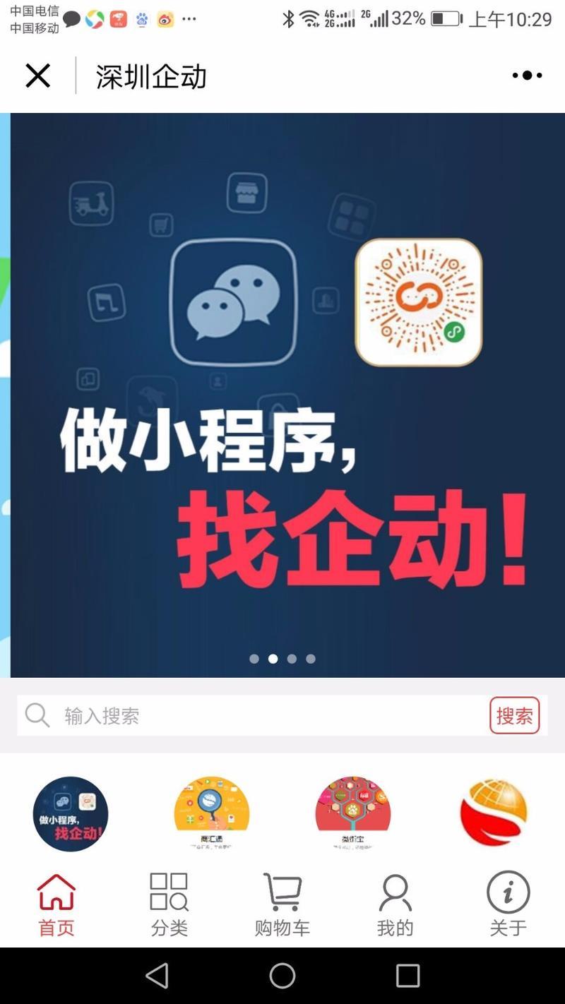 深圳企动网络小程序