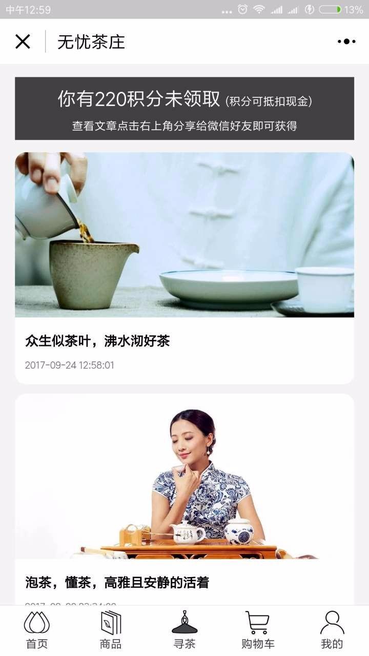 无忧品茶庄小程序