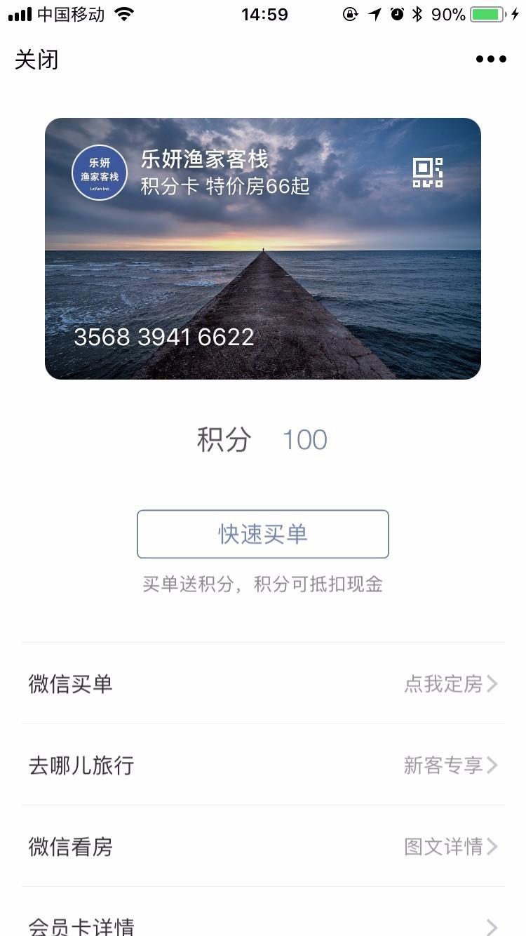 乐妍渔家客栈 LeYan Inn小程序