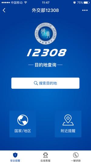 12308小程序