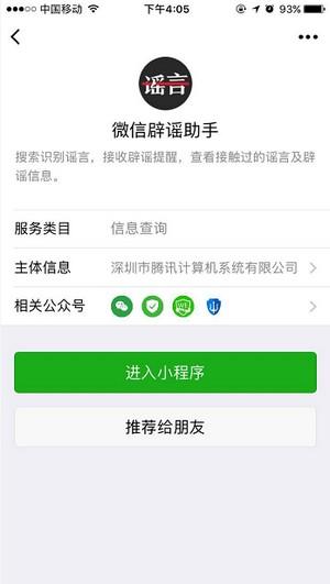 微信辟谣助手小程序