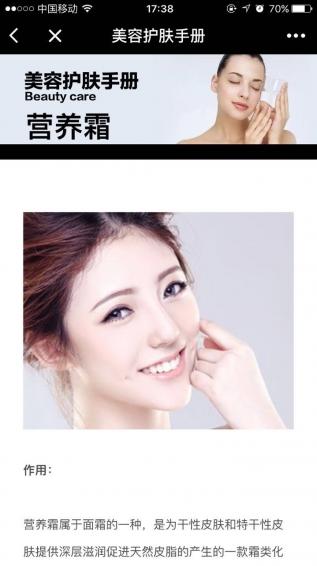 美容护肤小程序