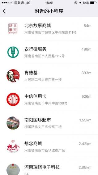 北京故事小程序