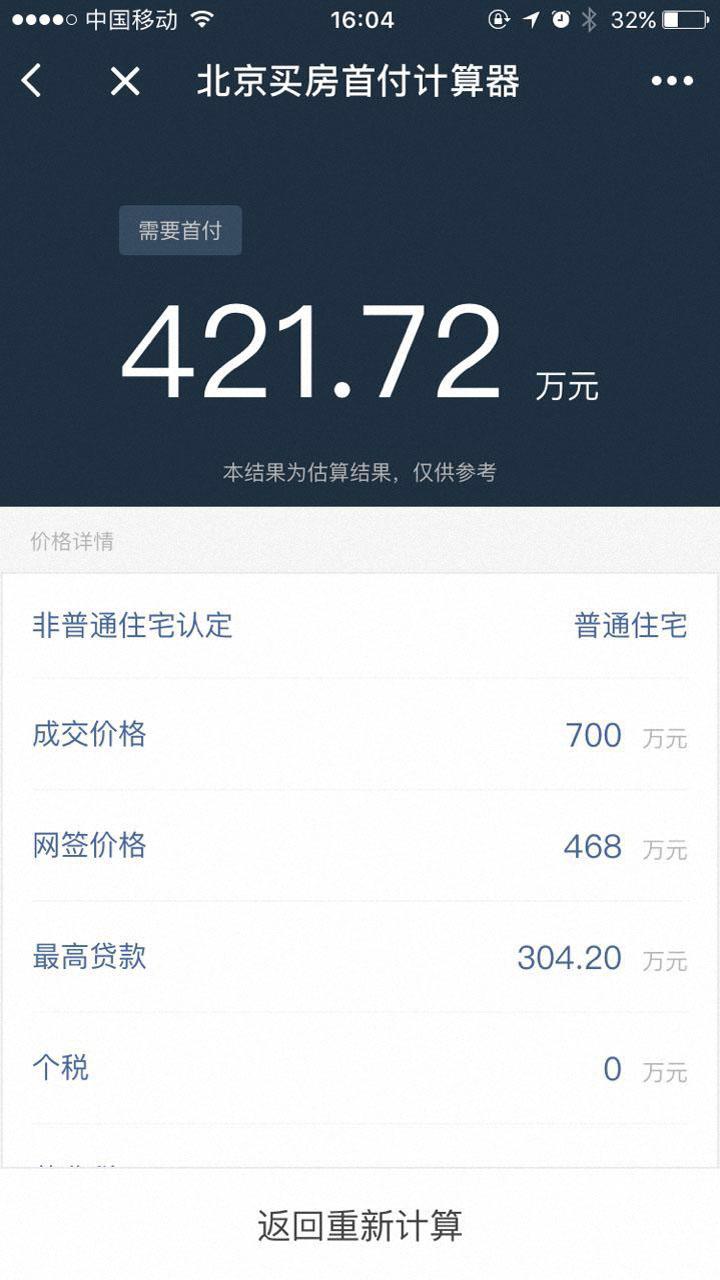 北京买房助手小程序