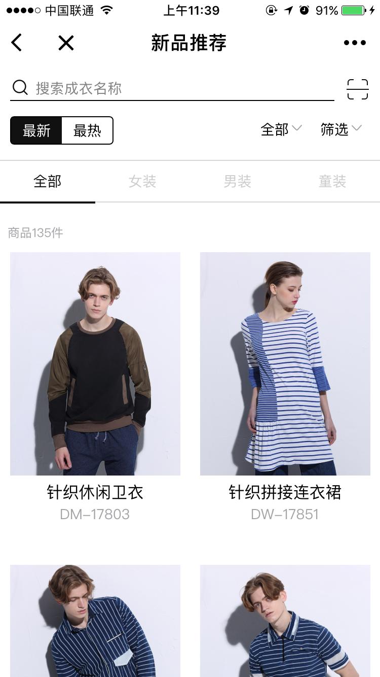 北江纺织牛仔新时尚小程序