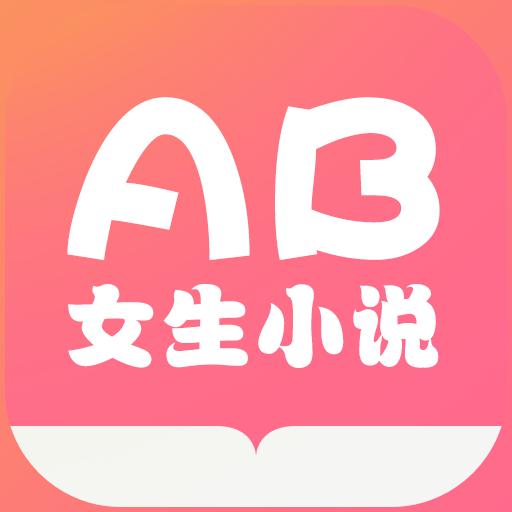 AB女生小说在线阅读小程序