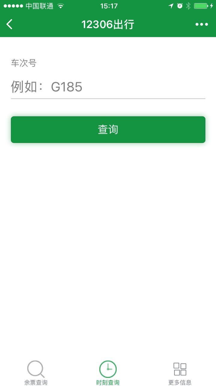 12306出行+小程序