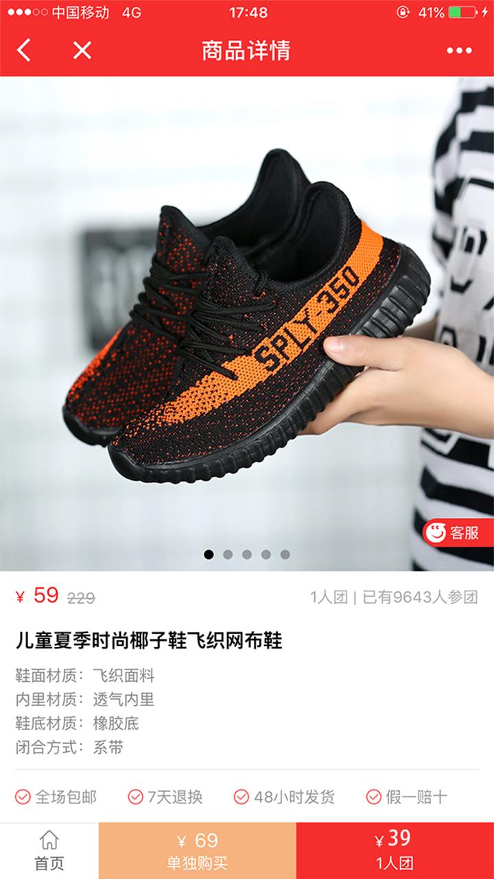 晋江鞋贸城小程序
