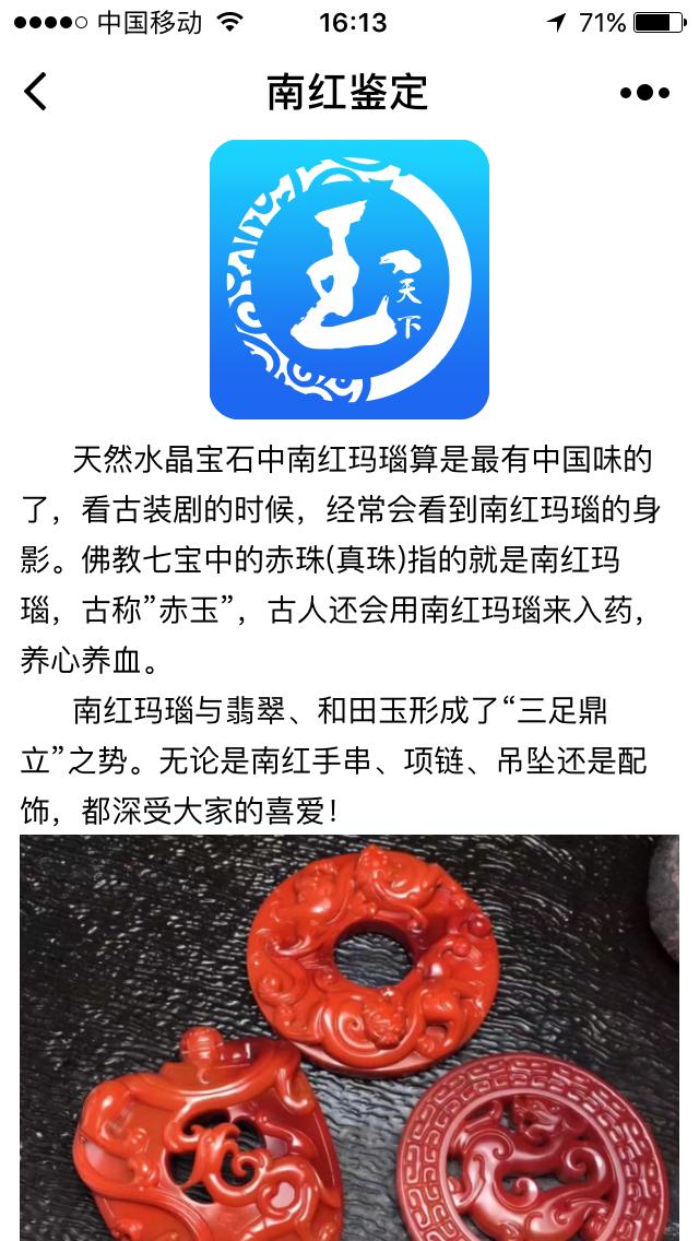 南红鉴别小程序
