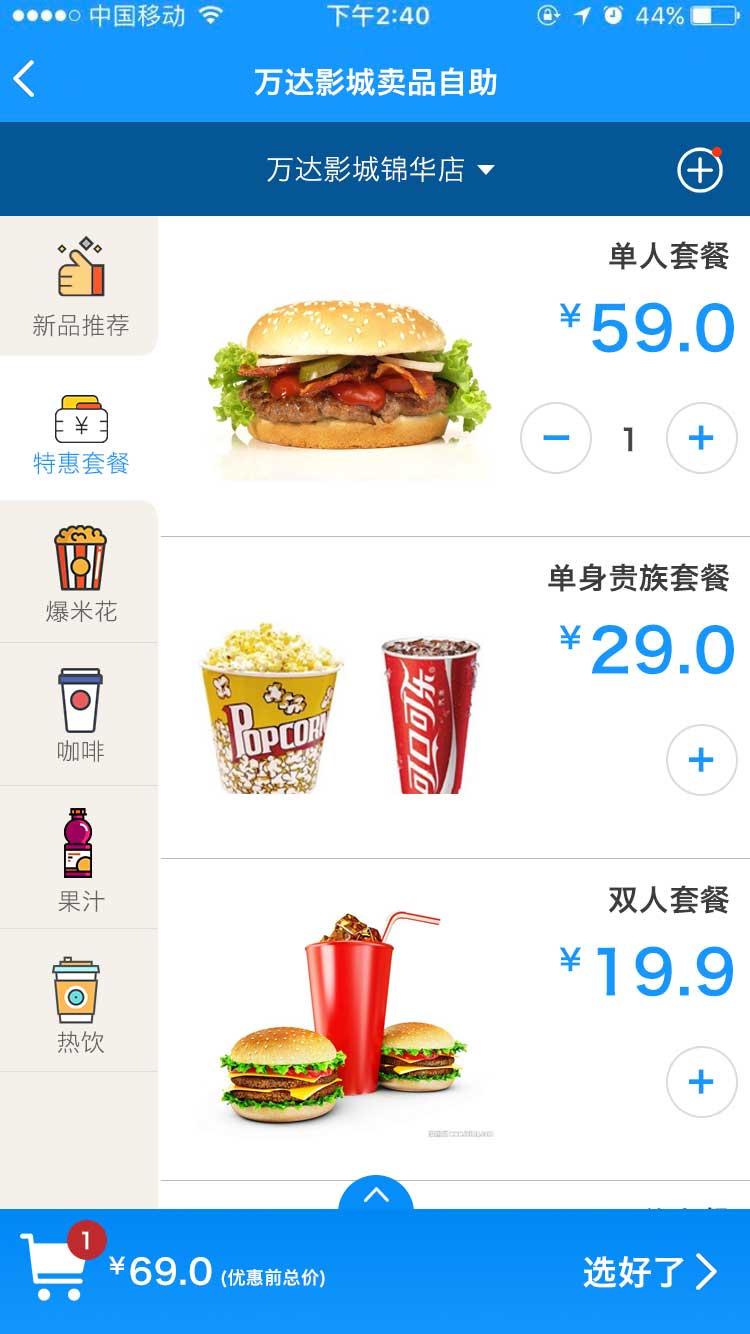 OneStore影院卖品自助点餐小程序