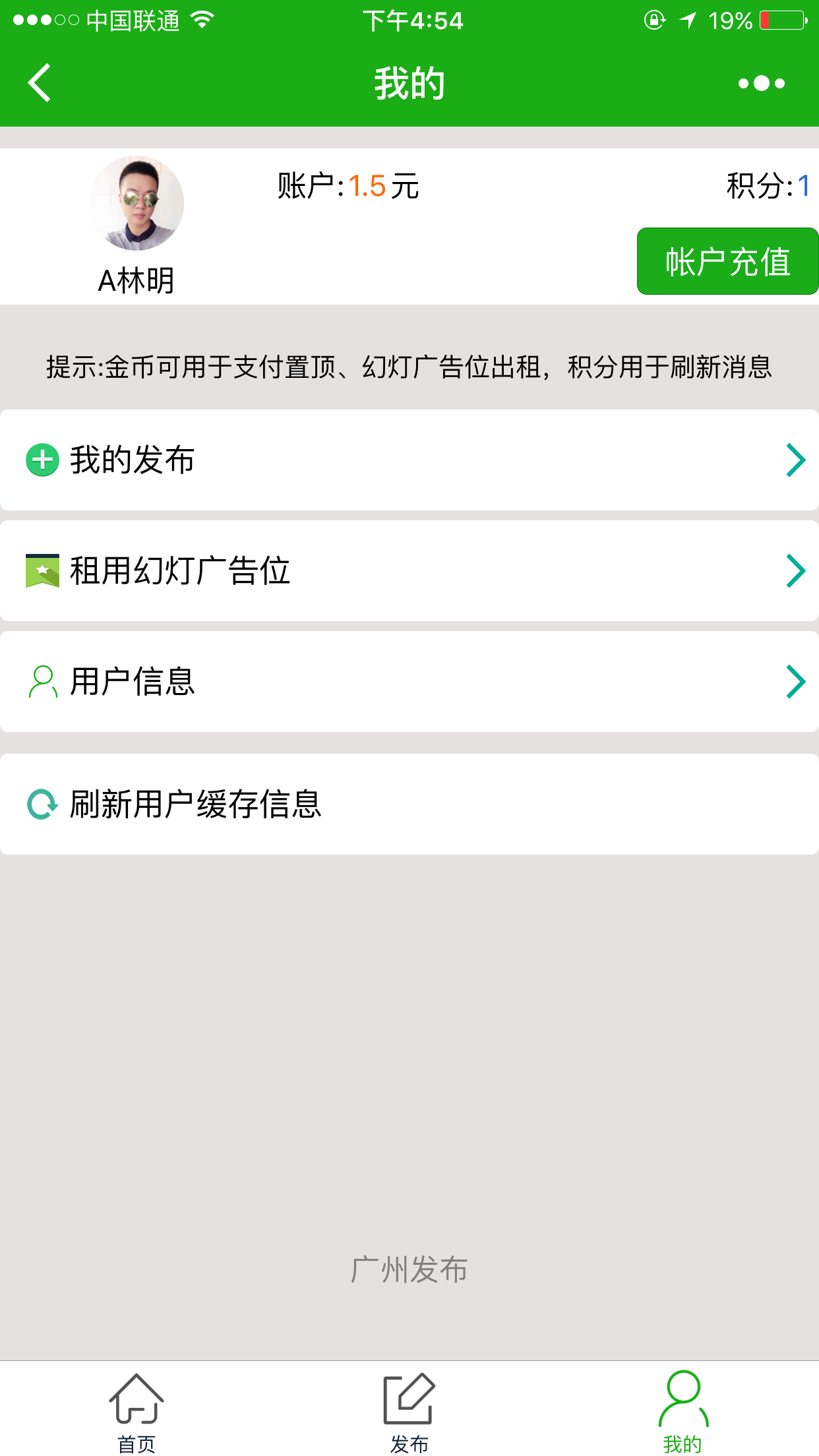 广州发布小程序