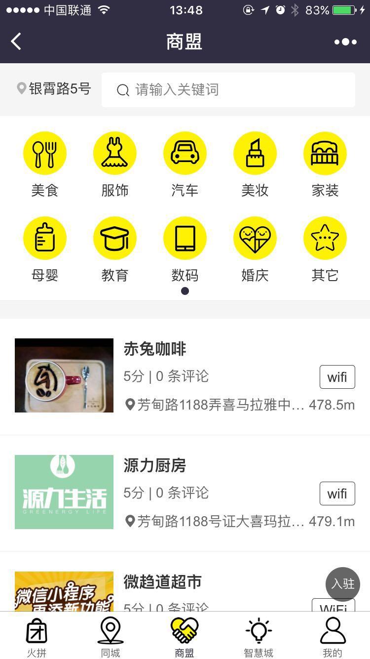 上海智慧城小程序
